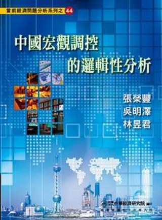 中國宏觀調控的邏輯性分析