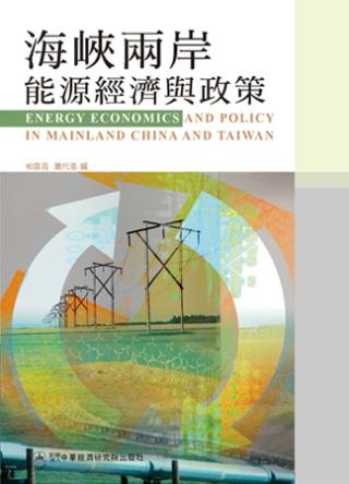 海峽兩岸能源經濟與政策