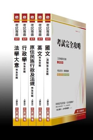 原住民族【五等/一般行政】特考套書(附讀書計畫表)