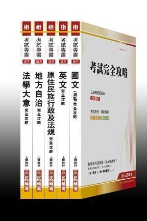 原住民族【五等/一般民政】特考套書(附讀書計畫表)