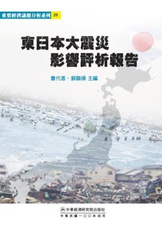東日本大震災影響評析報告
