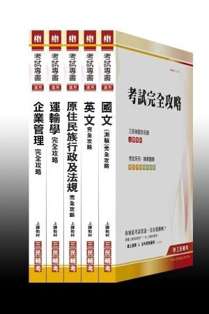 原住民族【五等/交通行政】特考套書(附讀書計畫表)