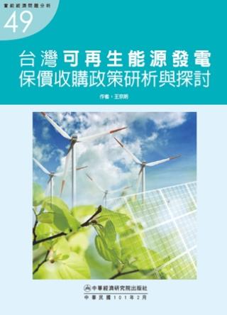 台灣可再生能源發電保價收購政策研析與探討