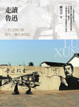 走讀魯迅:一代文學巨擘的十一個生命印記
