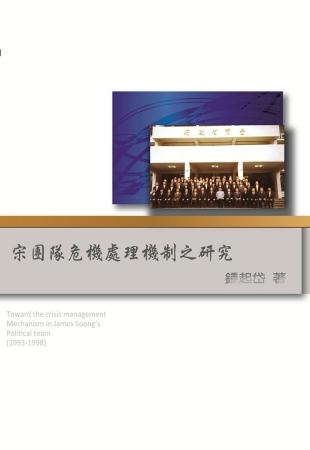 宋團隊危機處理機制之研究^(1993~1998^)