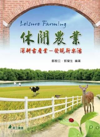 休閒農業:深耕古產業-發現新樂活(2版)
