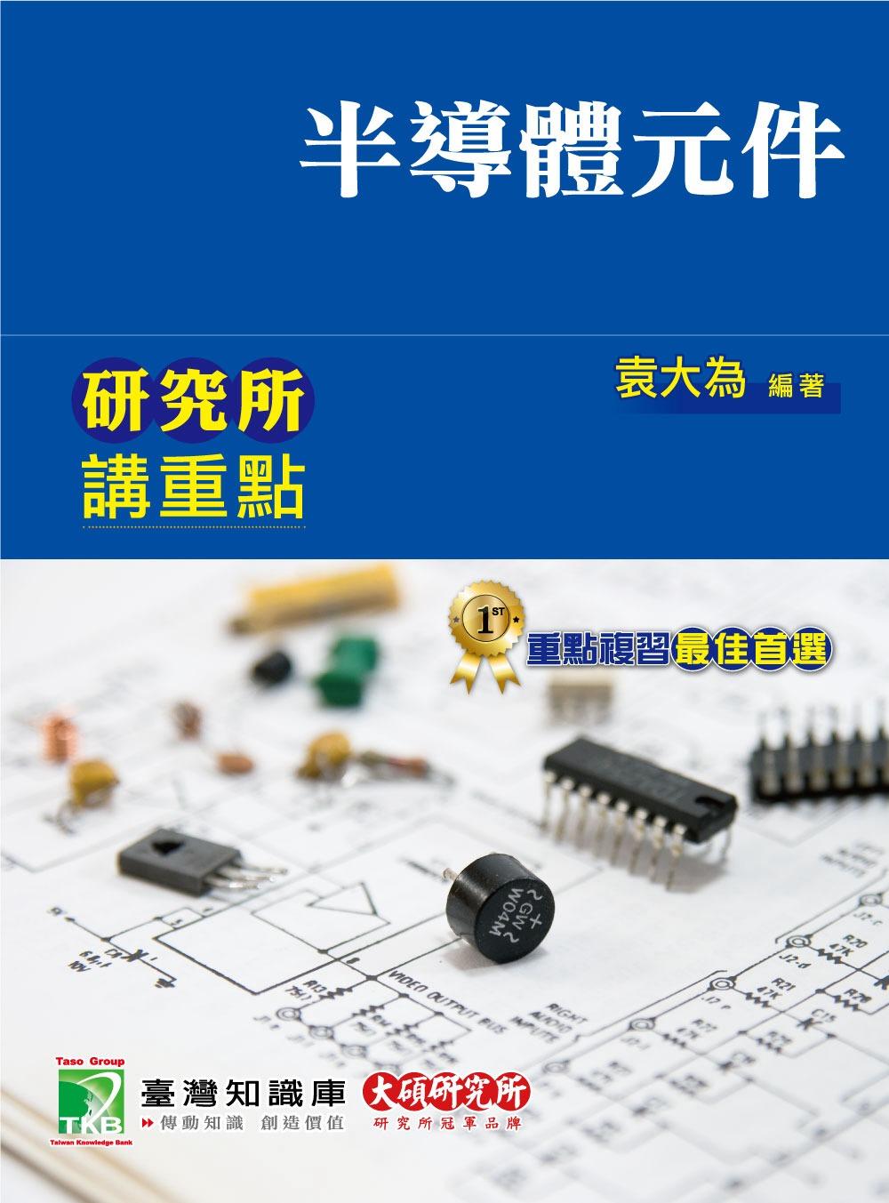 半導體元件(研究所)(高/特考)(二版)