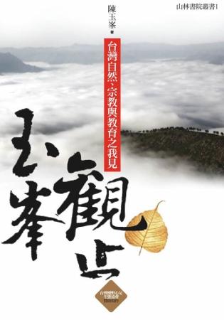 玉峰觀止:台灣自然、宗教與教育之我見