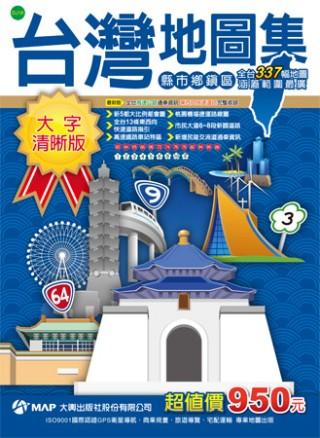 台灣地圖集(大字清晰版)