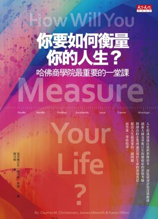 你要如何衡量你的人生?哈佛商學院最重要的一堂課
