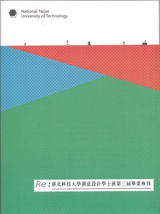 RE:國立台北科技大學創意設計學士班第三屆畢業專刊