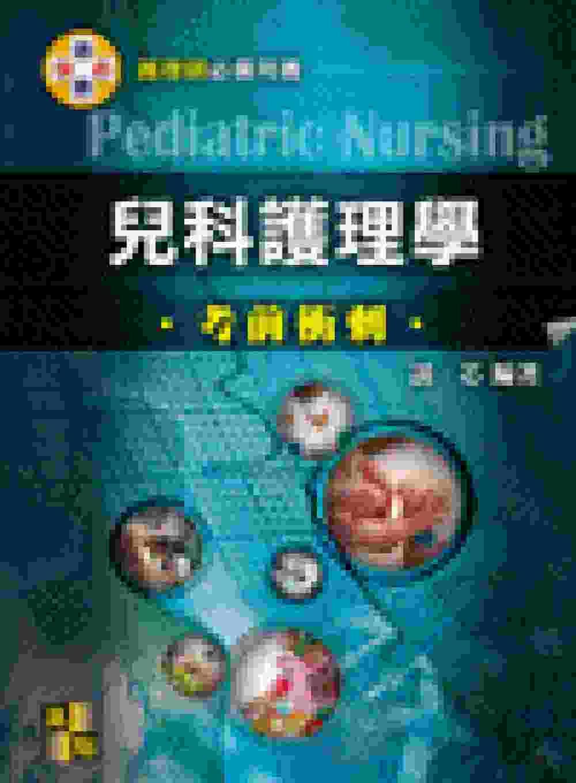 兒科護理學考前衝刺