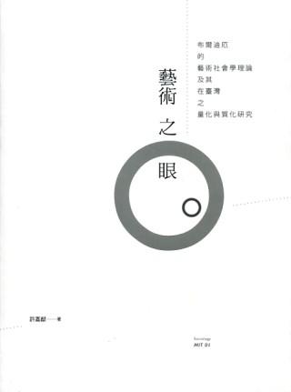 藝術之眼:布爾迪厄的藝術社會學理論及其在台灣之量化與質化研究