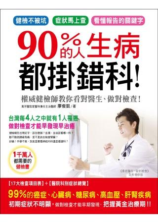 90%的人生病都掛錯科:權威健檢師教你看對醫生、做對檢查!