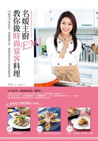名媛主廚EMI教你做 宴客料理: 100道派對菜,發揮擺盤巧思,瞬間將家常菜升級的華麗食譜
