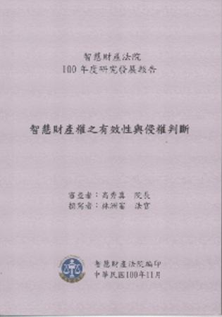 智慧財產權之有效性與侵權判斷:智慧財產法院100年度研究發展報告