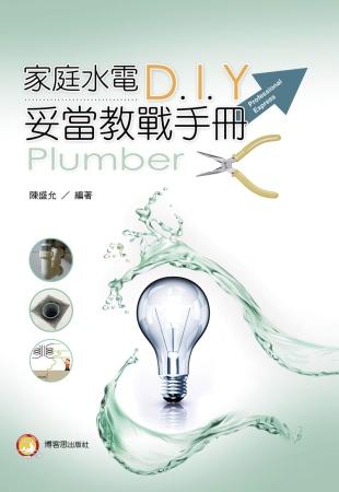 家庭水電DIY妥當教戰手冊