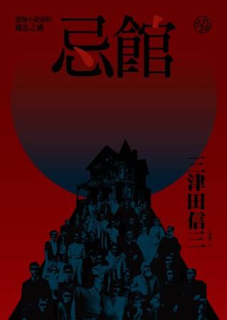 忌館:恐怖小說家的棲息之處