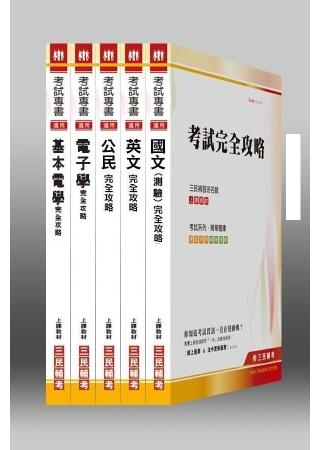 102年【電子工程】初等/地方五等套書(附讀書計畫表)