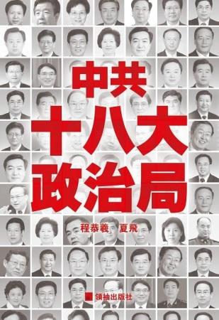 中共十八大政治局