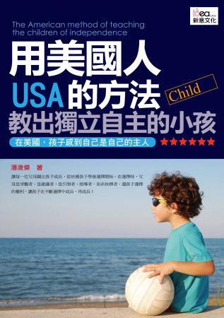用美國人的方法:教出獨立自主的小孩