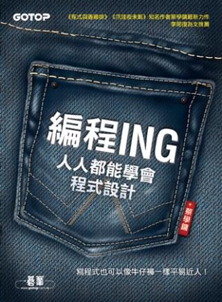 編程ING:人人都能學會程式設計