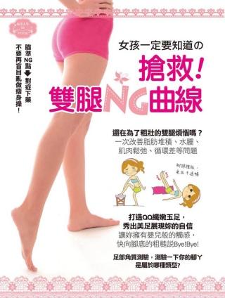 女孩一定要知道的搶救^!雙腿NG曲線:瞄準NG點,對症下藥,不要再盲目亂做瘦身操^!