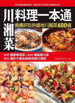 川湘菜料理一本通:300道香辣湘菜 300道麻辣川菜,600道過癮好吃的 川湘菜美味上桌