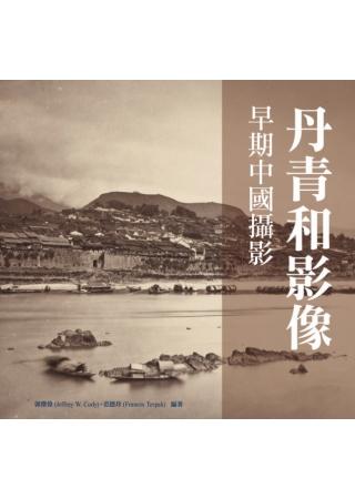 丹青和影像:早期中國攝影