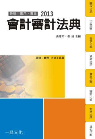 會計審計法典:2013國考.實務法律工具書<一品>