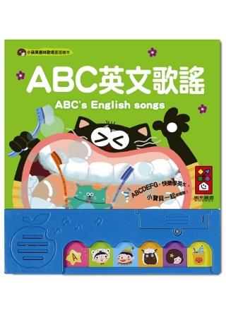 ABC英文歌謠:小蘋果趣味歡唱童謠繪本~音效書^~1 小書^~1^(附2顆4號AAA電池^