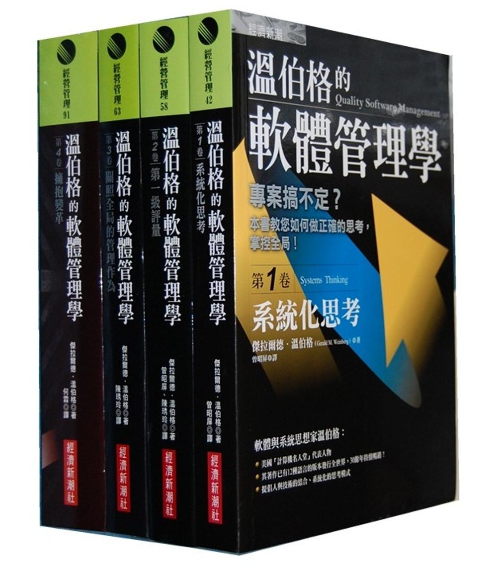 溫伯格的軟體管理學套書(全4卷)