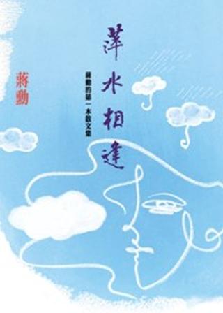 萍水相逢:蔣勳的第一本散文集