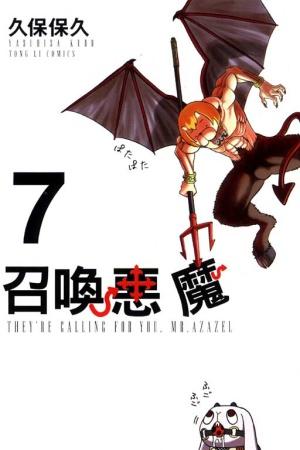 召喚惡魔 7