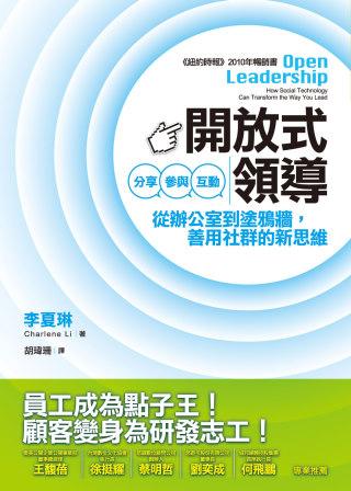 開放式領導:分享、參與、互動 從辦公室到塗鴉牆,善用社群的新思維