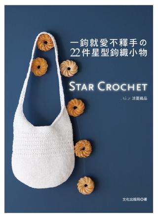 一鉤就愛不釋手的22件星型鉤織小物:Star Crochet No.2涼夏織品