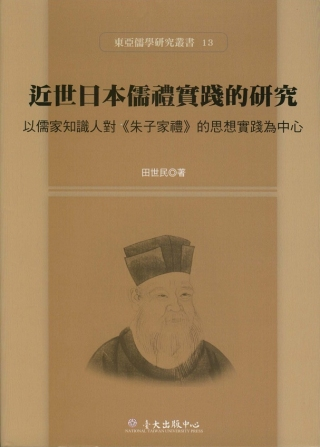 近世日本儒禮實踐的研究:以儒家知識人對《朱子家禮》的思想實踐為中心