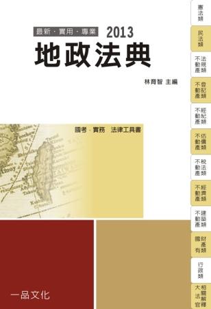 地政法典:2013國考.實務法律工具書<一品>