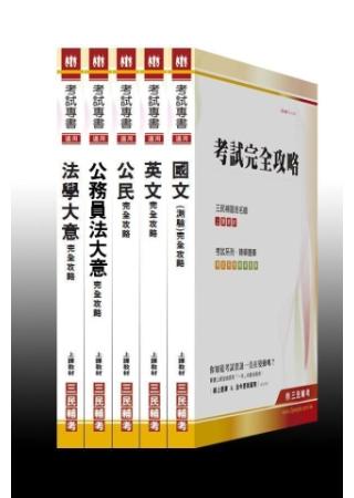 102 年初等/地方五等【廉政/原政風】套書(附讀書計畫表)