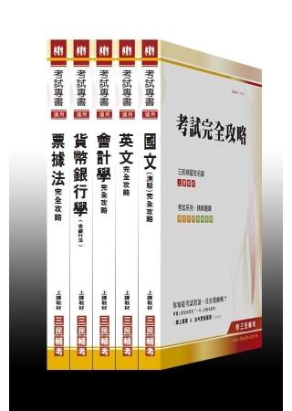 101年板信商業銀行【五職等辦事員】套書(附讀書計畫表)