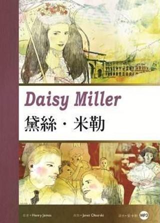 黛絲米勒(25K彩圖經典文學改寫+M...
