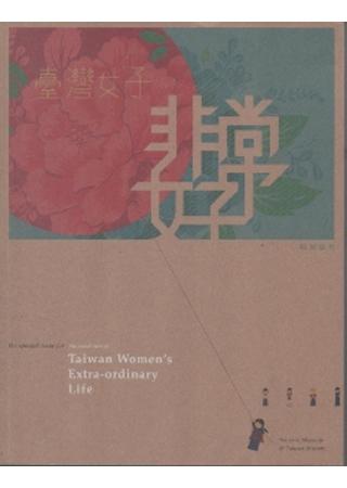 臺灣女子非常好-特展專刊