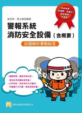 警報系統消防安全設備(含概要)