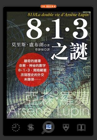 8.1.3之謎:改寫歷史的外交未爆彈!