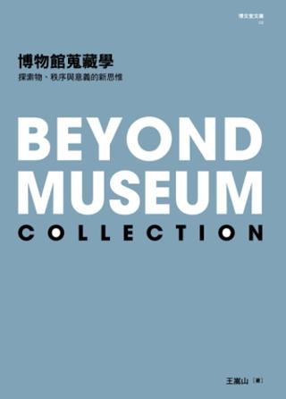 博物館蒐藏學:探索物、秩序與意...