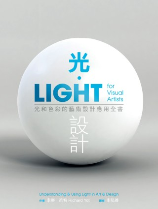 光.設計:光和色彩的藝術設計應...