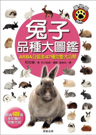 兔子品種大圖鑑