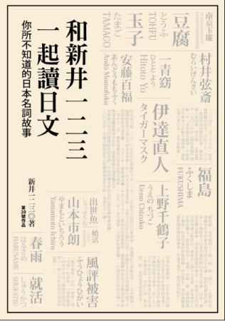 和新井一二三一起讀日文:你所不知道的日本名詞故事