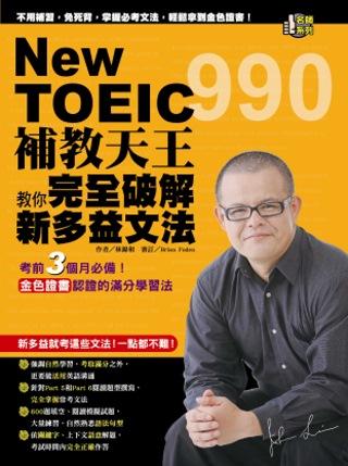 NewTOEIC990補教天王教你完全破解新多益文法