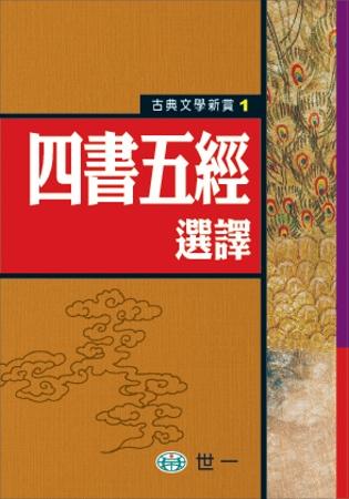 四書五經選譯